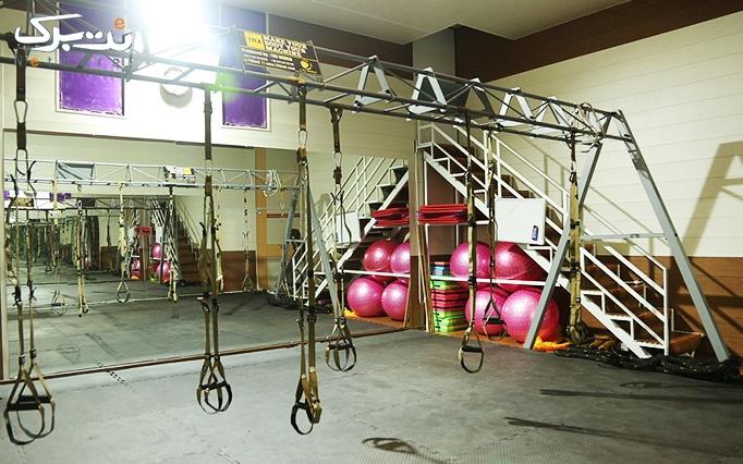 TRX و استخر (ویژه آقایان) مجموعه ورزشی آنیل