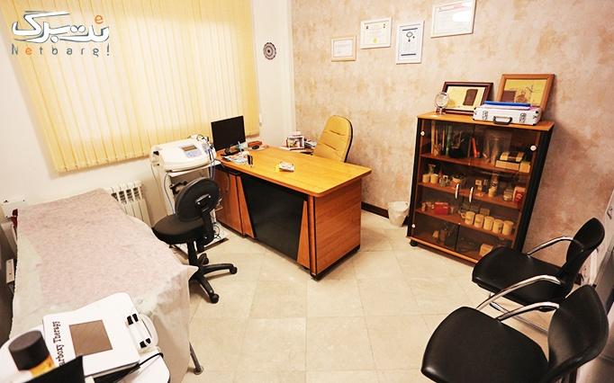 لاغری با LPG  در مطب دکتر سادات حسینی