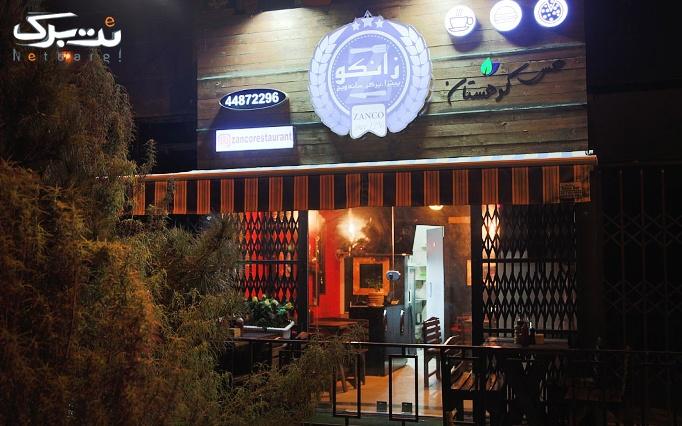 رستوران ایتالیایی زانکو با انواع غذاهای ایتالیایی