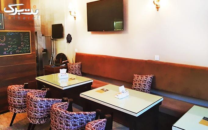 کافه رستوران احمد آباد با منوی باز غذایی