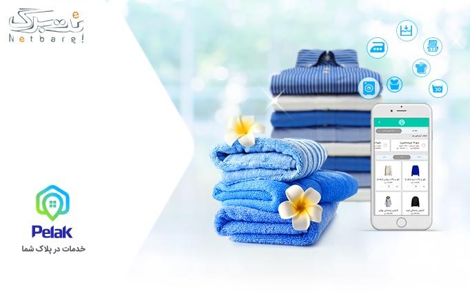 بن خرید سرویس خشکشویی در سایت پلاک