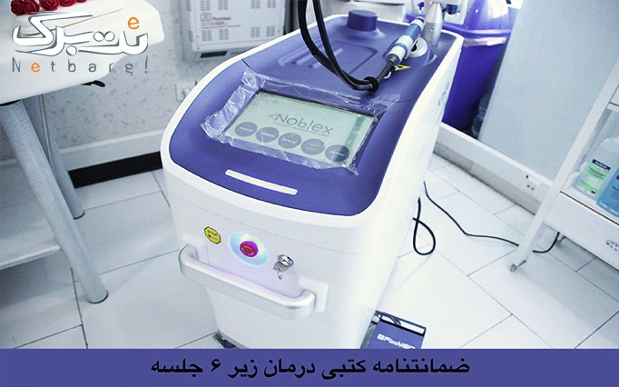 لیزر الکساندرایت در مطب خانم دکتر مجری