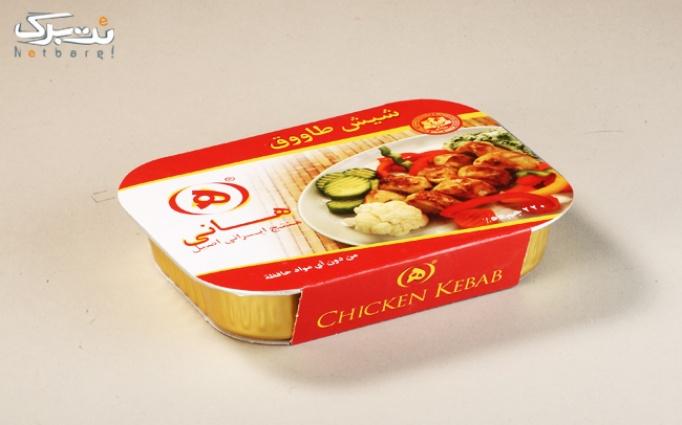 غذاهای بسته بندی شده لذیذ هانی