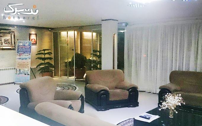اقامت فولبرد در هتل آپارتمان آرمیا