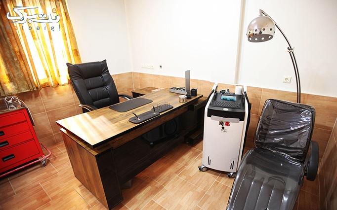 لیزر IPL در مطب دکتر ضرغامی