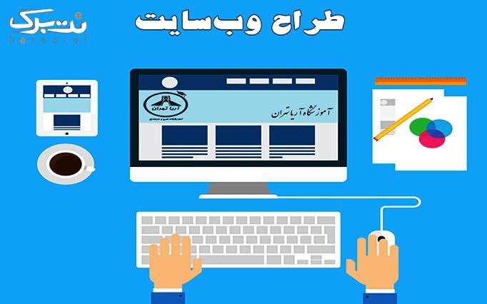 آموزش طراحی وب سایت در آموزشگاه آریا تهران