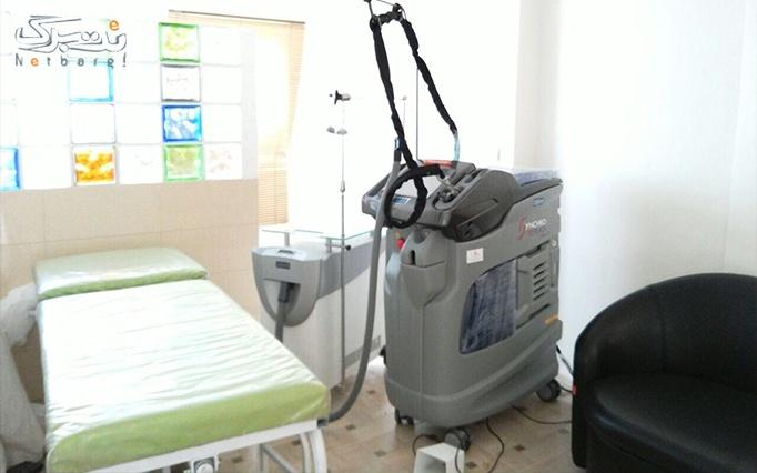 لیزر دایود در مطب  دکتر سلیمانی با هدیه