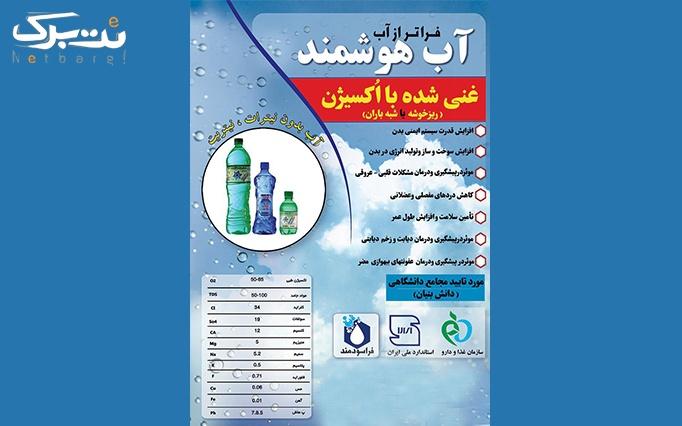 آب آشامیدنی غنی شده اکسیژن از شرکت آب هوشمند