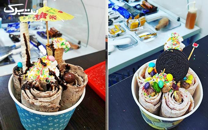 بستنی رولی کاردک پلاس با انواع طعم های شگفت انگیز
