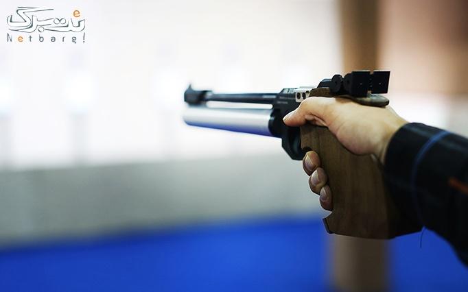 تیراندازی با تفنگ در سالن تیراندازی سبحان