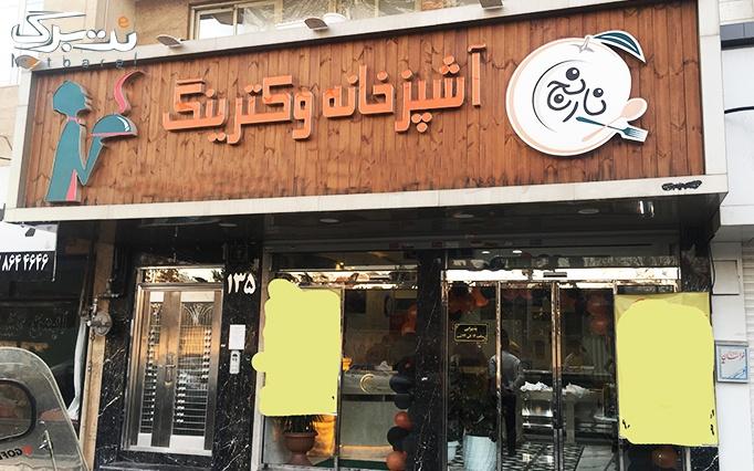 کترینگ نارنج با منو باز غذای ایرانی