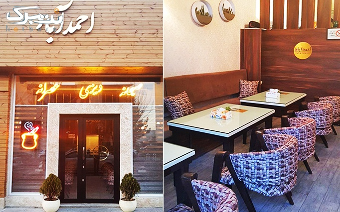 کافه رستوران احمد آباد با منوی باز صبحانه
