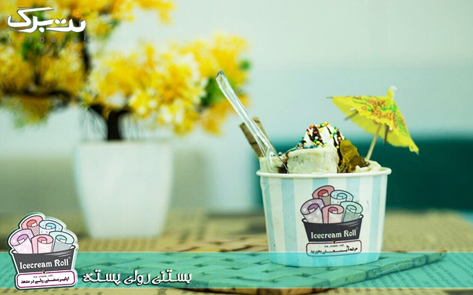 بستنی رولی احمدآباد با انواع طعم های شگفت انگیز