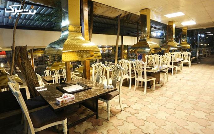 رستوران اجاق باشی شعبه درکه