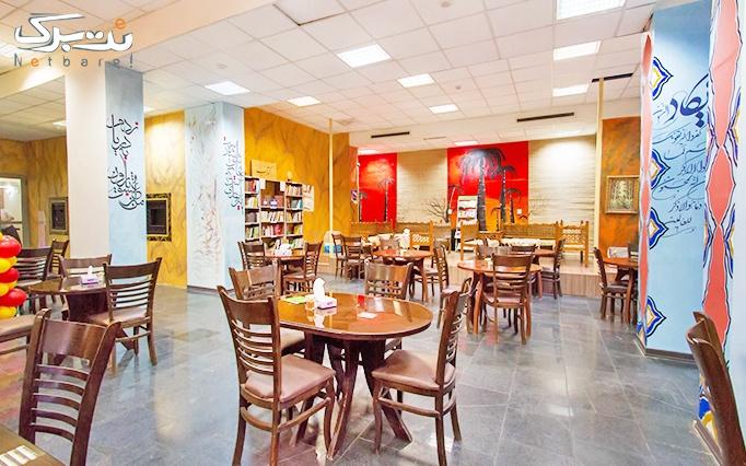 کافه قرار با منوی باز غذاهای سنتی و دیزی