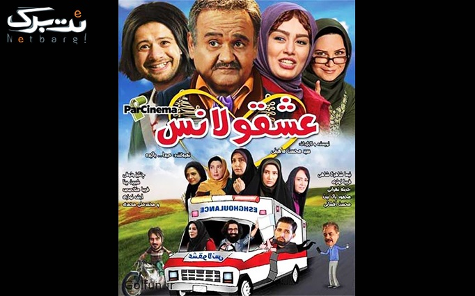 فیلم عشقولانس در سینما دهکده المپیک (5 بهمن)