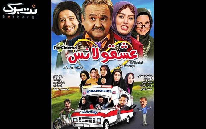 فیلم عشقولانس در سینما دهکده المپیک (6 بهمن)