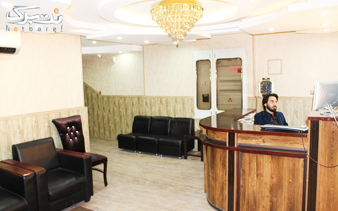 اقامت تک در هتل فرهمند(مشهد)