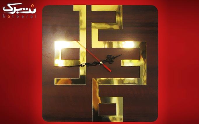 ساعت square clock از آرمان انعکاس