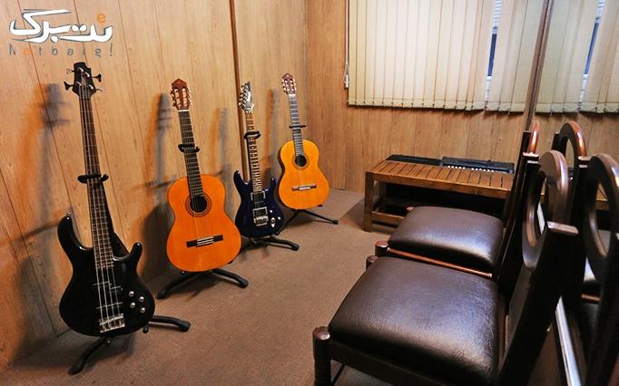 آموزش موسیقی در آموزشگاه موسیقی چگامه