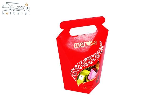 بسته شکلات هدیه ویژه از شکلات مروسا
