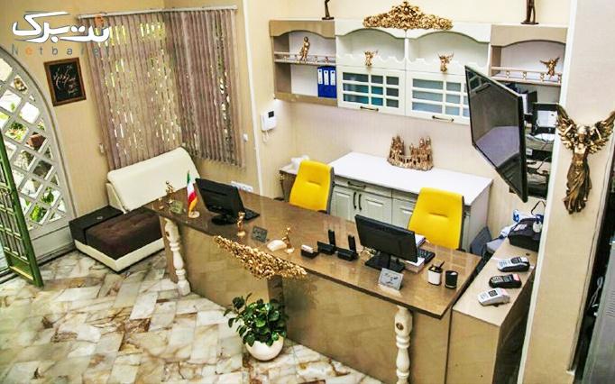 rf جوانسازی در مطب خانم دکتر مهرابی