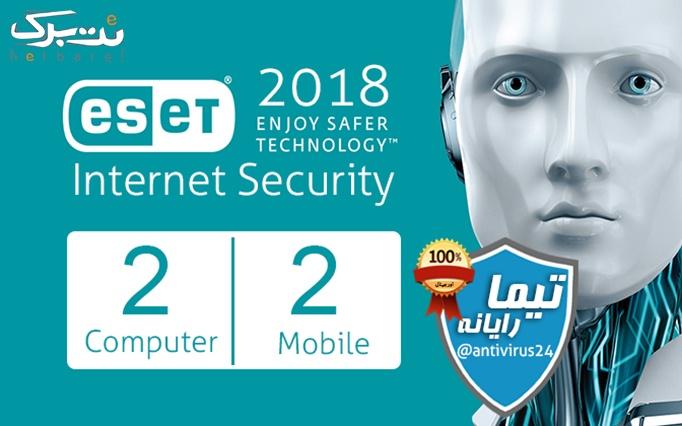 آنتی ویروس 4 کاربره ESET 2018  از تیما رایانه