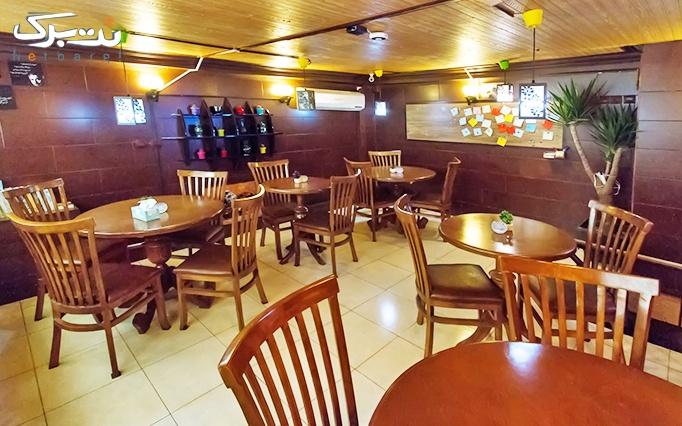 کافه سیب با منوی باز کافه و سرویس چای سنتی