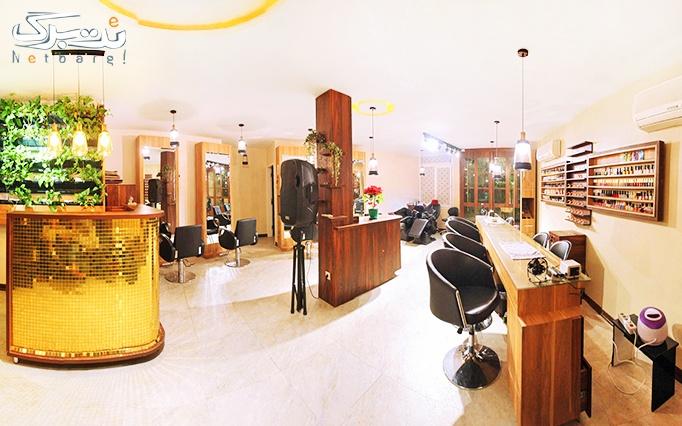پاکسازی پوست در آرایشگاه فرناز امیرزاده