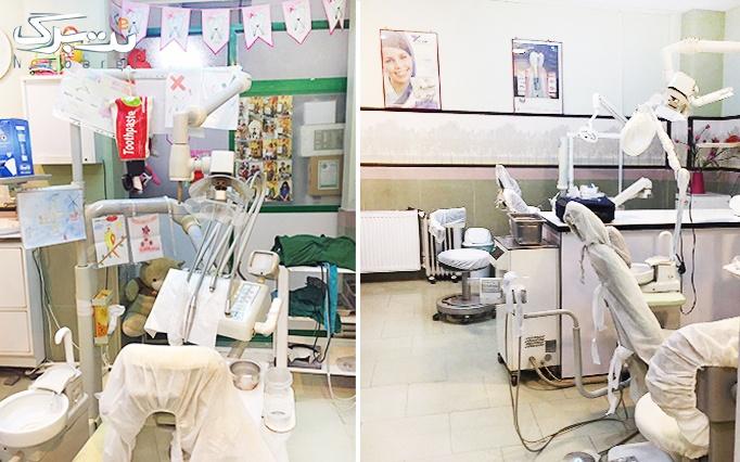 فلورایدتراپی و بروساژ در مرکز جراحی فارابی