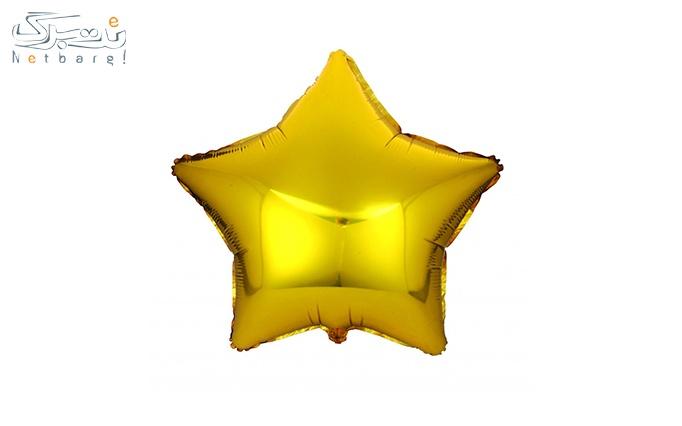 بادکنک فویلی طرح ستاره از لوکس پارتی