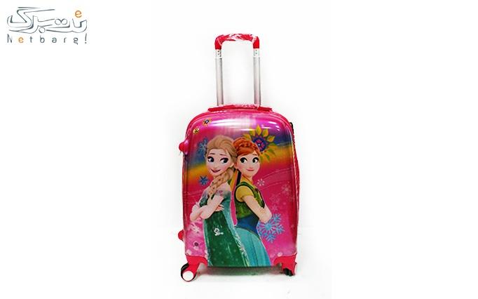 چمدان کودک اصل از فروشگاه چرم کیف مشهد