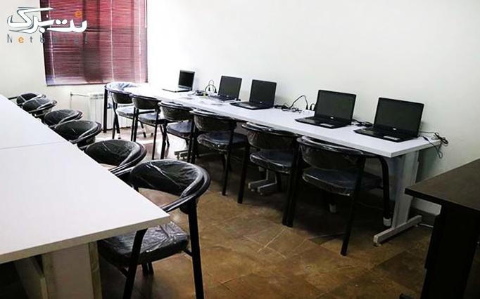 آموزش رباتیک در آموزشگاه آریا تهران
