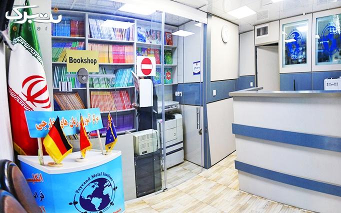 آموزش تخصصی انگلیسی کودکان در آموزشگاه پیوند ملل