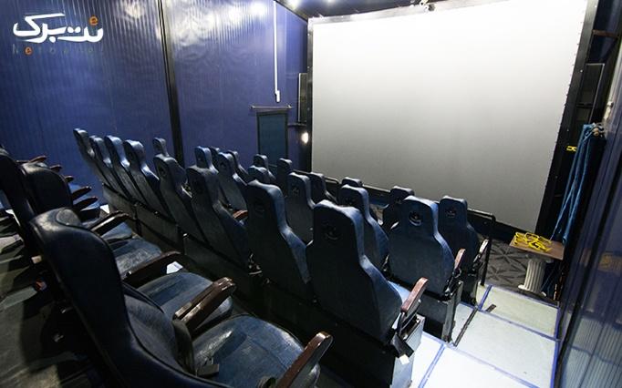 سینما 5 بعدی مجموعه تفریحی ورزشی خانواده