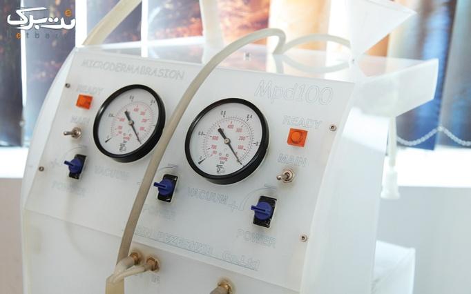 هیدرودرم پوست در مطب آقای دکتر زارع