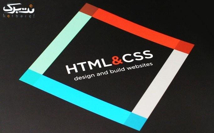 آموزش طراحی وب (HTML5,CSS3) درحلما