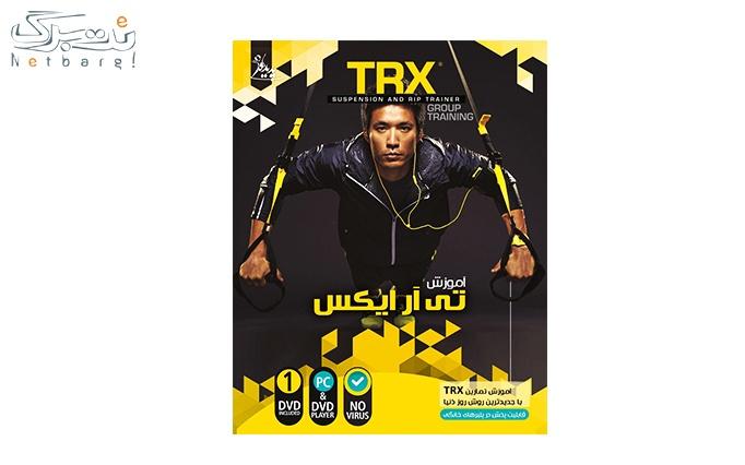 سی دی آموزش TRX از فروشگاه پدیده