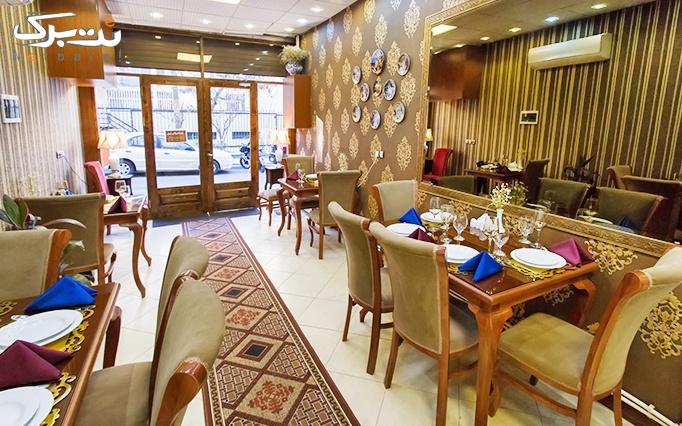 رستوران ماهان باپکیج های 2نفره غذایی ویژه روز عشاق