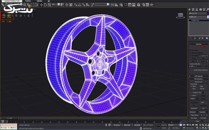 آموزش 3DMAX در موسسه آرادعلم
