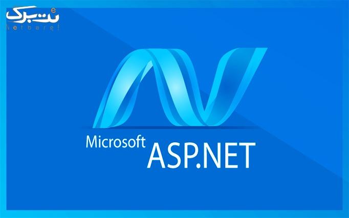 آموزش برنامه نویسی ASP.NET در رهرو