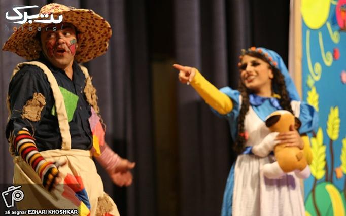 نمایش شاد و موزیکال جادوگر شهر زمرد