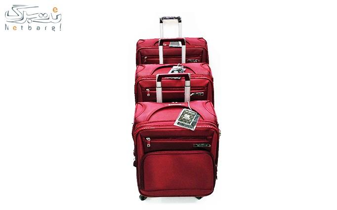 چمدان اورجینال تراول کار در 3 سایز از چرم کیف مشهد