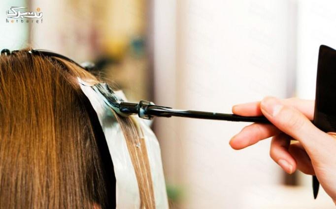 رنگ مو و هایلایت فویلی  در سالن زیبایی هانا
