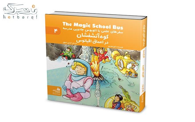 مجموعه پنج جلدی اتوبوس جادویی انتشارات پیام آزادی
