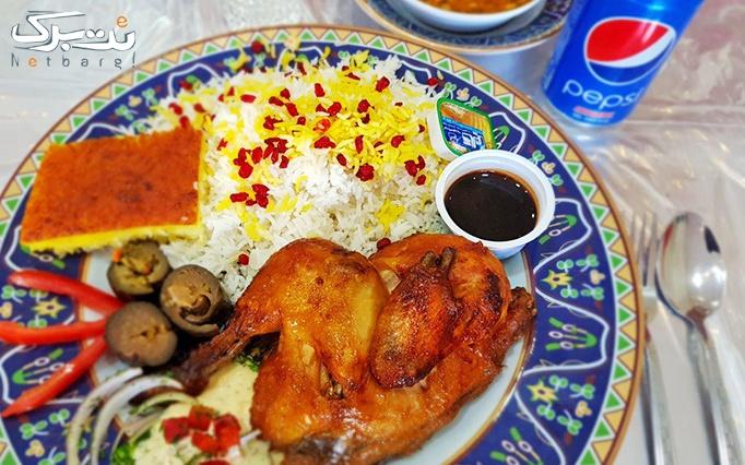 رستوران ته چین با اکبر جوجه مخصوص با رب انار