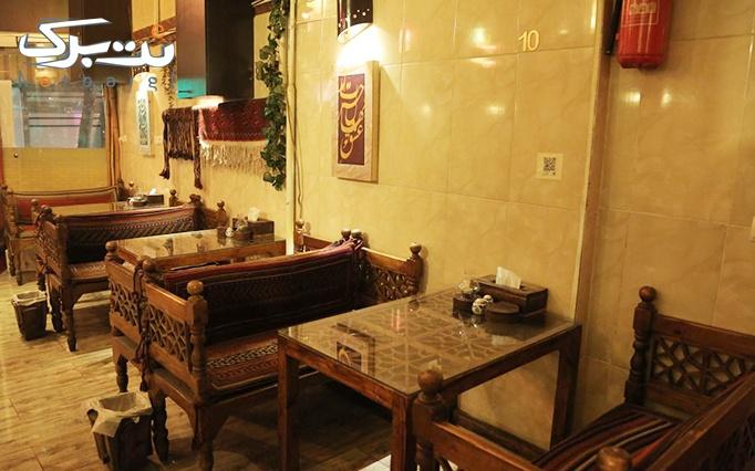 سفره خانه عمو یادگار بامنوی باز کافه ویژه ولنتاین