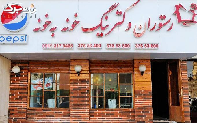 رستوران و کترینگ خونه به خونه با منو غذای ایرانی