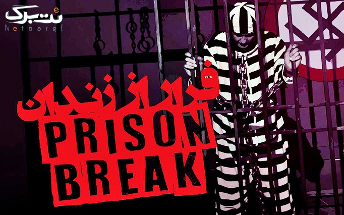 بازی مهیج فرار از زندان