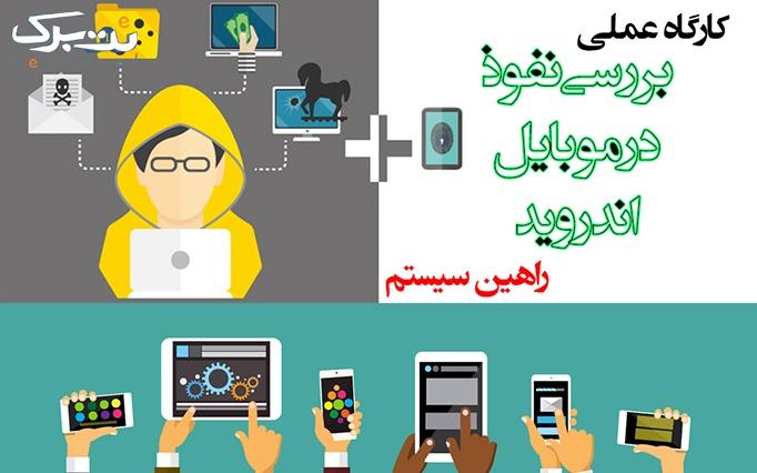 برگزاری کارگاه بررسی نفوذ پذیری موبایل اندروید